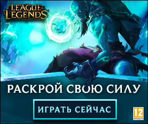 League of Legends [SOI] RU + CIS