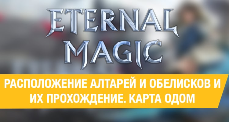Eternal Magic: Расположение Алтарей и Обелисков и их прохождение. Карта Одом