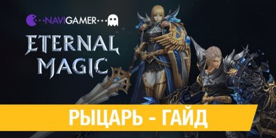 Eternal Magic: Гайд - Рыцарь.