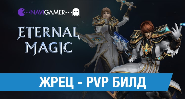 Eternal Magic: Жрец - PVP билд на хила
