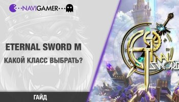 Eternal Sword M Гайд - какой класс выбрать?