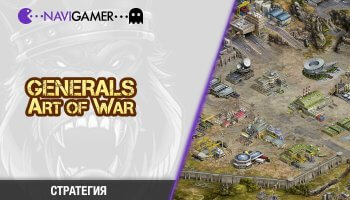 Обзор игры Generals: Art of war